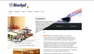 Разработка нового дизайна сайта http://www.bierhof.com